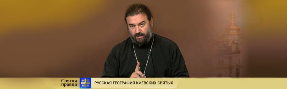 Протоиерей Андрей Ткачев. Русская география Киевских святых