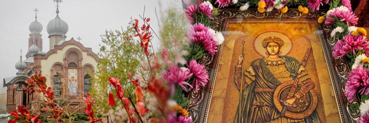 Престольный праздник храма святого великомученика Димитрия Солунского, 11.11.2018